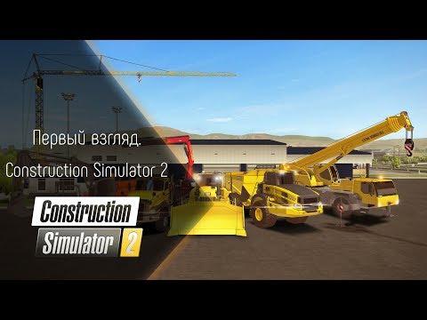 [ПЕРВЫЙ ВЗГЛЯД] CONSTRUCTION SIMULATOR 2 (СТАЛО ТОЛЬКО ХУЖЕ...)