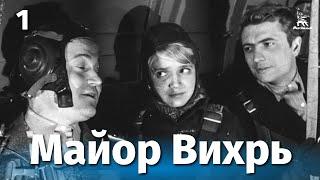 «Майор Вихрь» | 1 серия | остросюжетный фильм о советских агентах