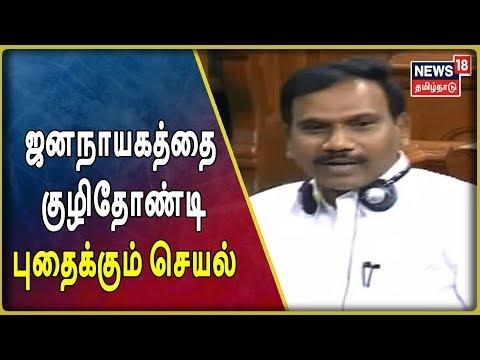 தகவல் அறியும் உரிமைச் சட்டத்தில் திருத்தம் மேற்கொள்வதற்கான மசோதா மீது மக்களவையில் நடைபெற்ற விவாதத்தில் திமுக எம்.பி. ஆ.ராசா பேசினார்.  #ARaja #RTI #DMK #LokSabha #TamilnaduNews #News18TamilnaduLive  #TamilNews   Subscribe To News 18 Tamilnadu Channel Click below  http://bit.ly/News18TamilNaduVideos  Watch Tamil News In News18 Tamilnadu  Live TV -https://www.youtube.com/watch?v=xfIJBMHpANE&feature=youtu.be  Top 100 Videos Of News18 Tamilnadu -https://www.youtube.com/playlist?list=PLZjYaGp8v2I8q5bjCkp0gVjOE-xjfJfoA  அத்திவரதர் திருவிழா | Athi Varadar Festival Videos-https://www.youtube.com/playlist?list=PLZjYaGp8v2I9EP_dnSB7ZC-7vWYmoTGax  முதல் கேள்வி -Watch All Latest Mudhal Kelvi Debate Shows-https://www.youtube.com/playlist?list=PLZjYaGp8v2I8-KEhrPxdyB_nHHjgWqS8x  காலத்தின் குரல் -Watch All Latest Kaalathin Kural  https://www.youtube.com/playlist?list=PLZjYaGp8v2I9G2h9GSVDFceNC3CelJhFN  வெல்லும் சொல் -Watch All Latest Vellum Sol Shows  https://www.youtube.com/playlist?list=PLZjYaGp8v2I8kQUMxpirqS-aqOoG0a_mx  கதையல்ல வரலாறு -Watch All latest Kathaiyalla Varalaru  https://www.youtube.com/playlist?list=PLZjYaGp8v2I_mXkHZUm0nGm6bQBZ1Lub-  Watch All Latest Crime_Time News Here -https://www.youtube.com/playlist?list=PLZjYaGp8v2I-zlJI7CANtkQkOVBOsb7Tw  Connect with Website: http://www.news18tamil.com/ Like us @ https://www.facebook.com/News18TamilNadu Follow us @ https://twitter.com/News18TamilNadu On Google plus @ https://plus.google.com/+News18Tamilnadu   About Channel:  யாருக்கும் சார்பில்லாமல், எதற்கும் தயக்கமில்லாமல், நடுநிலையாக மக்களின் மனசாட்சியாக இருந்து உண்மையை எதிரொலிக்கும் தமிழ்நாட்டின் முன்னணி தொலைக்காட்சி 'நியூஸ் 18 தமிழ்நாடு'   News18 Tamil Nadu brings unbiased News & information to the Tamil viewers. Network 18 Group is presently the largest Television Network in India.   tamil news news18 tamil,tamil nadu news,tamilnadu news,news18 live tamil,news18 tamil live,tamil news live,news 18 tamil live,news 18 tamil,news18 tamilnadu,news 18 tamilnadu,நியூஸ்18 தமிழ