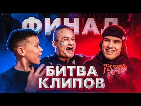 ФИНАЛ БИТВЫ КЛИПОВ!
