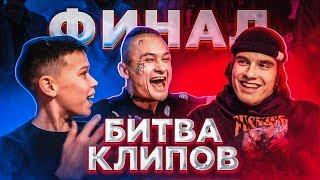ФИНАЛ БИТВЫ КЛИПОВ! Школьник ПРОТИВ Рэпера