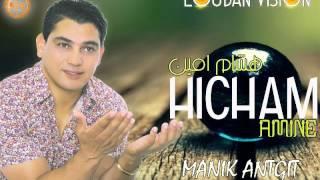 HICHAM AMINE - MANIK ANTGIT - [Official music] JADID 2016