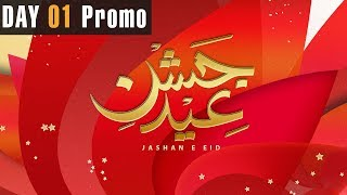 Jashn e Eid Show Day 1- Promo | Express Entertainment | Javeria Saud