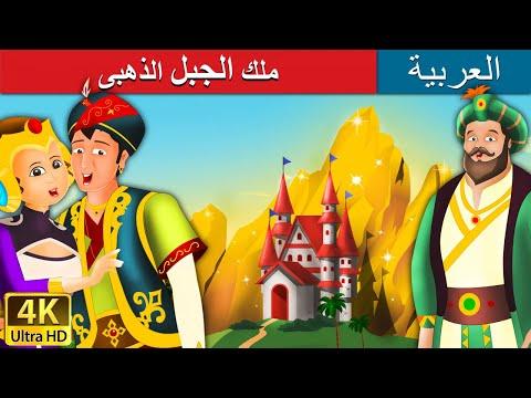 ملك الجبل الذهبى | قصص اطفال | قصص عربية | قصص قبل النوم | حكايات اطفال | Arabian Fairy Tales