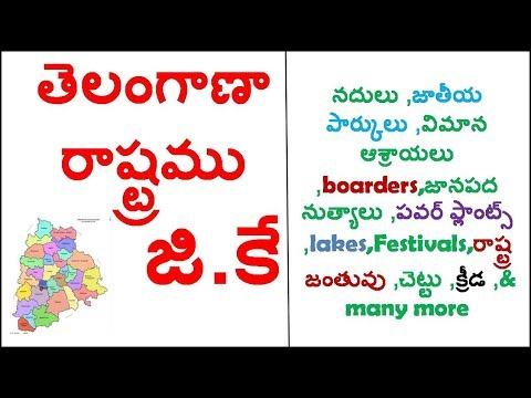 Telangana State Imp Gk || తెలంగాణా రాష్ట్రం జి.కే ||Usefull for Tspsc And all competitive exams