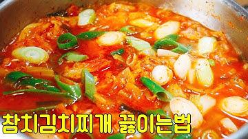 참치김치찌개 손쉽고 맛있게 끓이는 법 쌀쌀한 날씨에 칼칼한 찌개 레시피 심방골주부