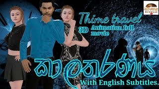 Time Travel ( කාල තරණය )3D Animation Full Movie [ Official ] With English Subtilties