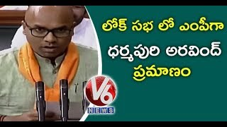 Dharmapuri Arvind Takes Oath As Lok Sabha MP | Delhi | V6 News