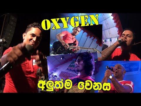 Sansara Sihinaye Ma Nube Kumara... Oxygen at Kudawella