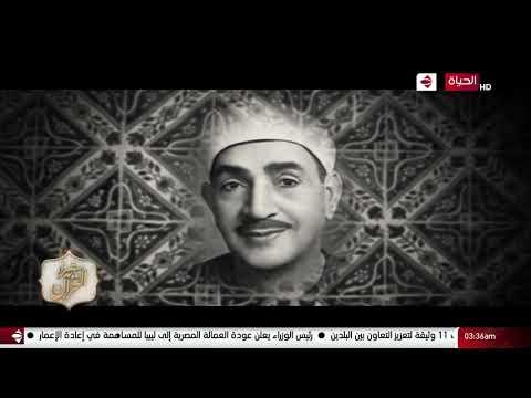 سفراء القرآن - حلقة الأربعاء مع ( الشيخ محمود علي البنا ) 21/4/2021 - الحلقة الكاملة