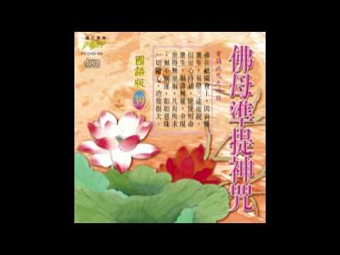 富仕音樂CD國語系列FCD98-88佛母準提神咒(國語篇) - YouTube