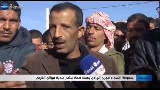 سعيدة : انسداد مجرى الوادي يهدد صحة سكان بلدية مولاي العربي
