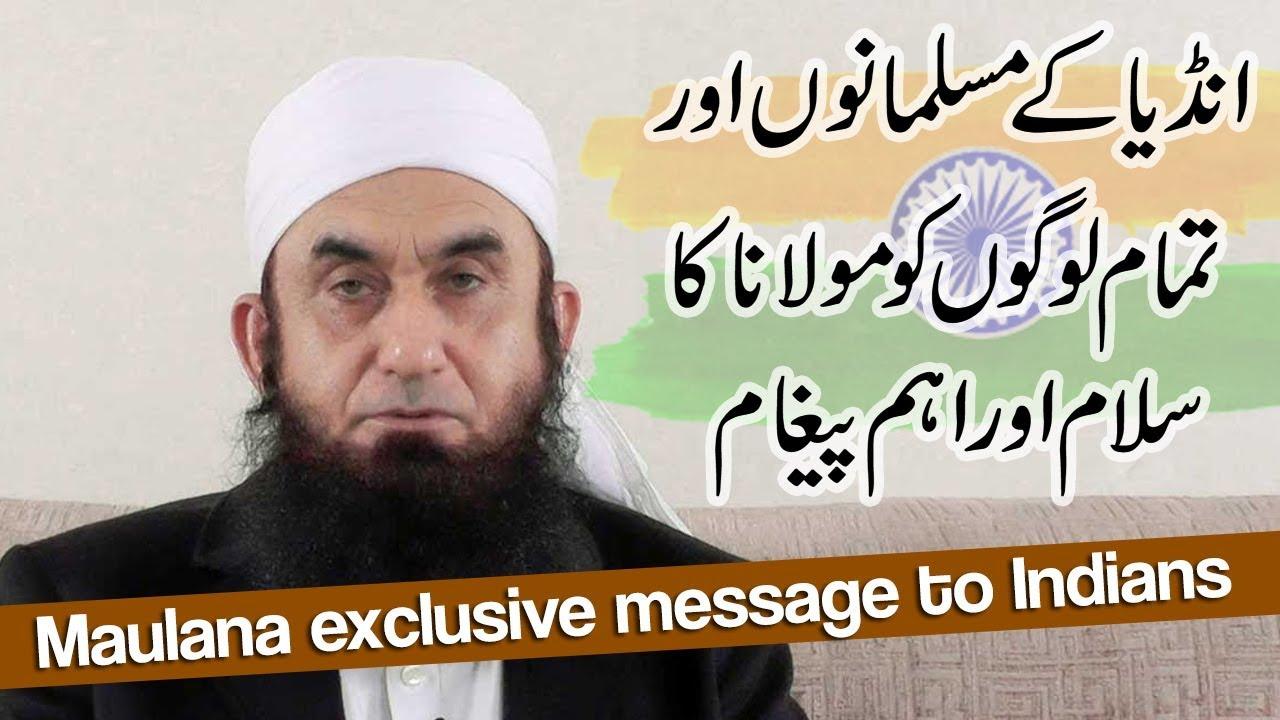 भारत के मुसलमानों के लिए महत्वपूर्ण संदेश Maulana Tariq Jameel's Exclusive Message to Indians