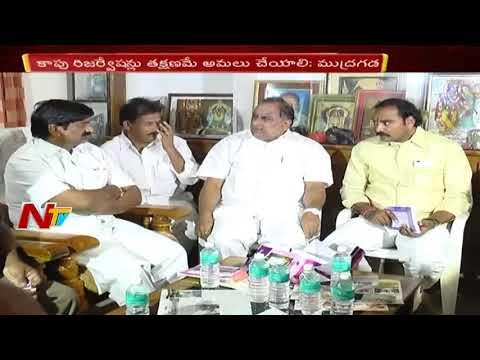 Mudragada Padmanabham Attends Kapu JAC Action Plan Meeting in Kakinada    NTV