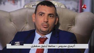 لقاء خاص مع محافظ سقطرى : رمزي محروس | حصريا ليمن شباب