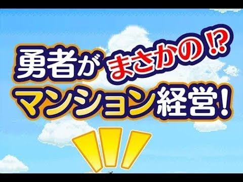 【新作】勇者のマンション 無料のマンション経営RPGやってみた!面白い携帯スマホゲームアプリ