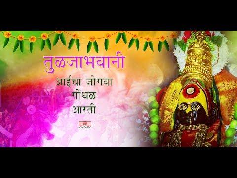 तुळजाभवानी आईचा जोगवा, गोंधळ, आरती (Tuljabhavani- Jogva, Gondhal, Arti)