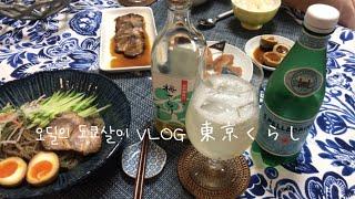 도쿄 주부 일상 VLOG :: 🎦협찬 포함. 여름의 시작. 만다린 오리엔탈 도쿄. 도쿄교향악단 어린이연주회. 韓国人の東京くらし。