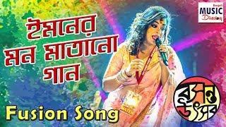Iman Chakraborty | Fusion Song | Basnata Utsav 2020 | Iman Sangeet Academy | BMD