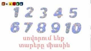 սովորում ենք թվերը - սովորում ենք հաշվել. Video