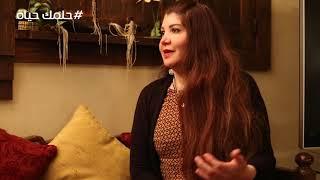 ضيف حلقة برنامج حلمك حياة رولا خرسا مع المذيعة سمر الديب الجزء الاول