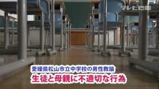 公立中学校教諭が生徒と母親に不適切な行為(愛媛県・松山市) thumbnail