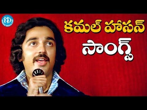 Kamal Haasan ( కమల్ హాసన్ ) Hit Songs Video Jukebox || Telugu Hit Songs || Kamal Haasan Hits