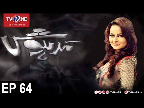 Madhosh - Episode 64 - TV One Drama - 18th October 2017