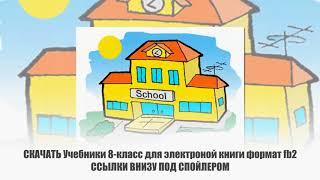 СКАЧАТЬ Учебники 8-класс для электроной книги формат fb2