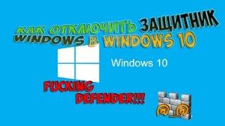 видео Как отключить защитник Windows 10, 8.1 и включить когда потребуется