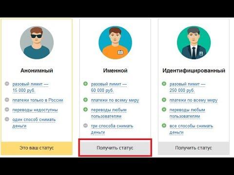 Как получить именной кошелек Яндекс без паспорта РФ