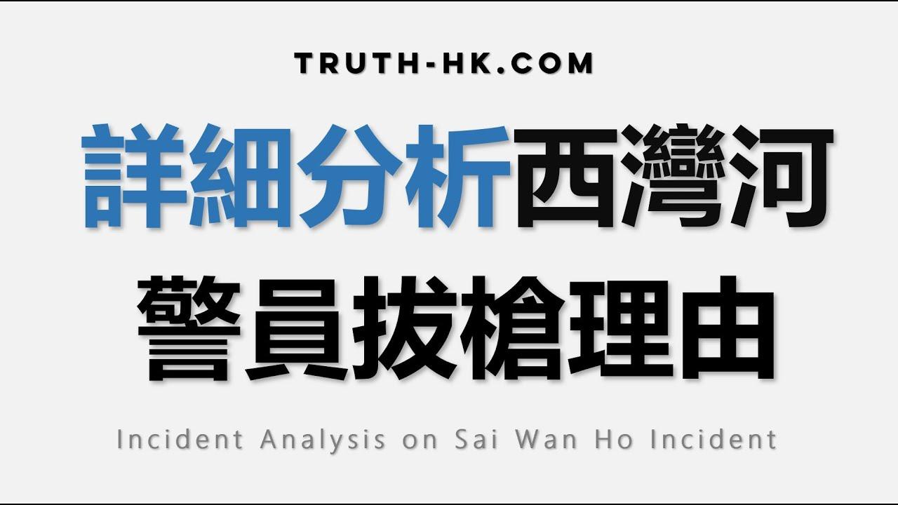 Sai Wan Ho 11.11.2019