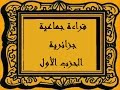 قراءة جماعية جزائرية الحزب الأول