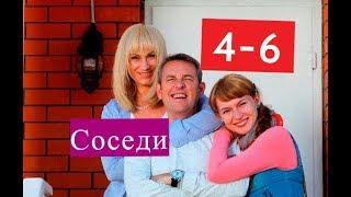 Соседи сериал 4-6 серии Анонсы и содержание серий 4-6 серия