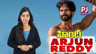 Arjun Reddy Hindi Dubbed Movie and Hindi Remake Complete Info | Vijay Devarakonda | Shahid Kapoor