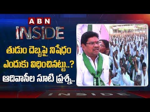 Adivasi movement heats up Poitics in Adilabad | Inside