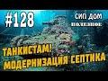 Поделки - #128 Септик танк. Отзывы. Самая простая модернизация септика своими руками.