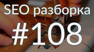 SEO розбирання #108   Пошиття та ремонт одягу будь-якої складності МСК і МО   Анатомія SEO