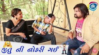 Jitu Ni Nokri Gai |Jitu Pandya and Greva Kansara Comedy 2018 |Dev
