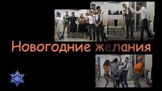 Фильм-Спектакль «Новогодние желания»