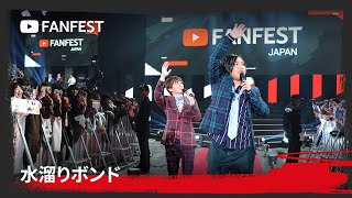 水溜りボンド at YouTube FanFest Japan 2019