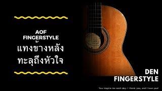 แทงข้างหลังทะลุถึงหัวใจ - FINGERSTYLE【เรียนกีตาร์ฟิงเกอร์สไตล์】
