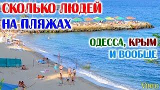 ПЛЯЖИ ОДЕССЫ и вообще отдых в Одессе 2016 Лето на море SkyVlad влог(ПЛЯЖИ ОДЕССЫ И КРЫМА - сравнение, сколько людей отдыхают на на море в Украине | Отдых в Одессе 2016 Лето на море..., 2016-08-21T09:57:30.000Z)