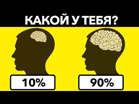 НАСКОЛЬКО ТЫ УМНЫЙ? Простой Тест, который не пройдут многие взрослые