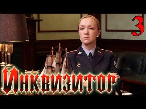 Сериал Инквизитор Серия 9 - русский триллер HD