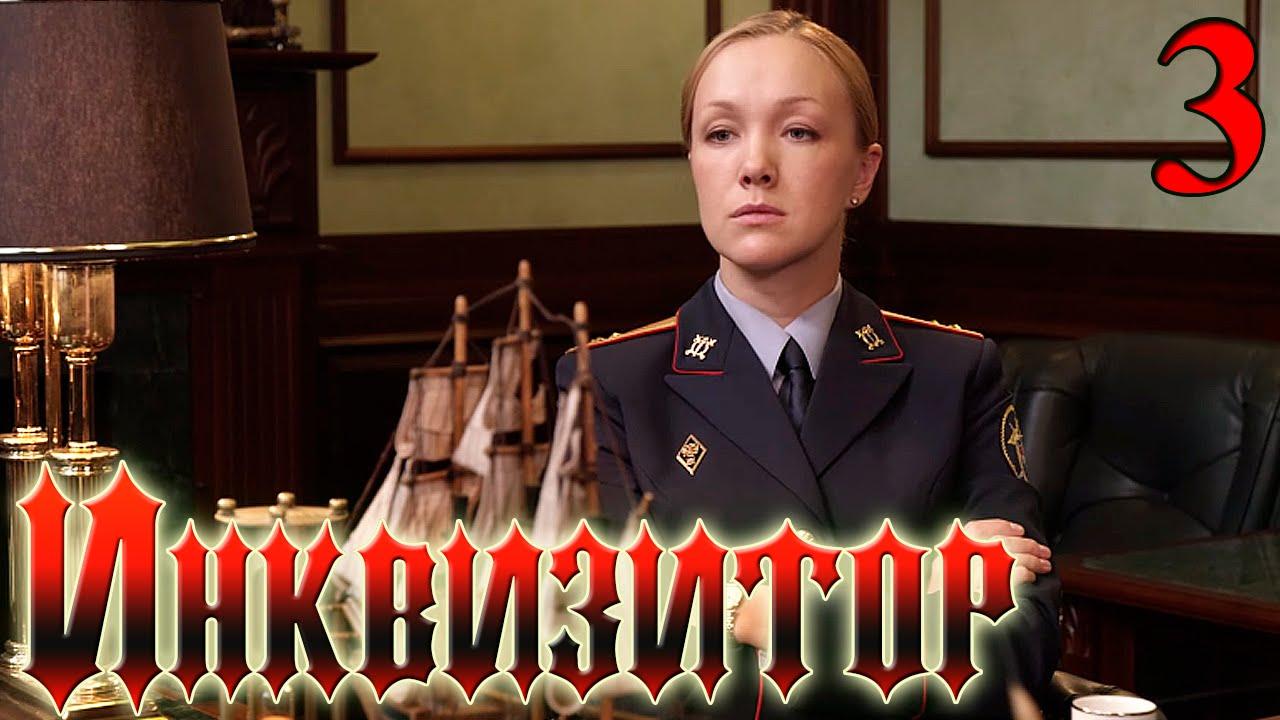 Сериал Инквизитор Серия 3 - русский триллер - YouTube