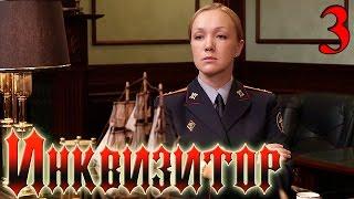 Сериал  Инквизитор  Серия 3 - русский триллер