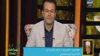 بالفيديو.. خالد الجندي يهاجم جابر عصفور: يريد