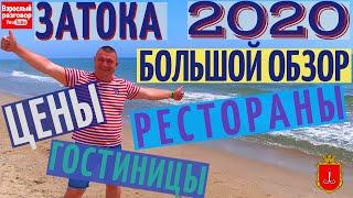 Затока 2020 I БОЛЬШОЙ ОБЗОР I Цены на жилье и рестораны I Обзор супермаркета I СТОП КОРОНАВИРУС