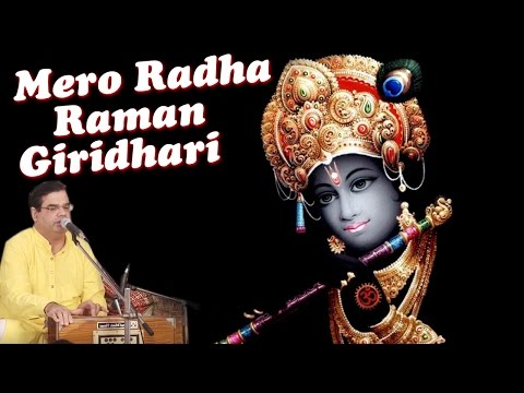 Mero Radha Raman Giridhari % मेरो राधा रमण गिरिधारी % Latest Devotional Song % Anil Hanslas Bhaiyaji